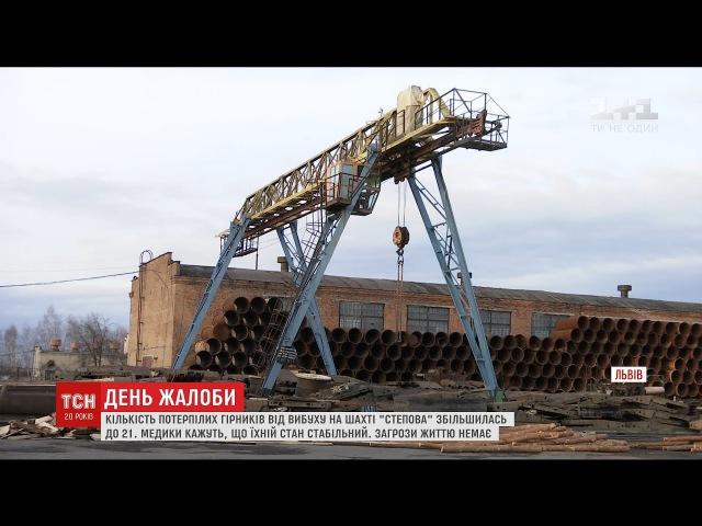 Встановлено попередню причину вибуху на шахті Степова на Львівщині