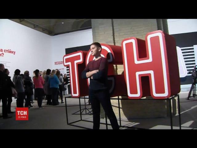 Люди з різних куточків країни завітали у Музей новин, аби побачити коротку історію батьківщини