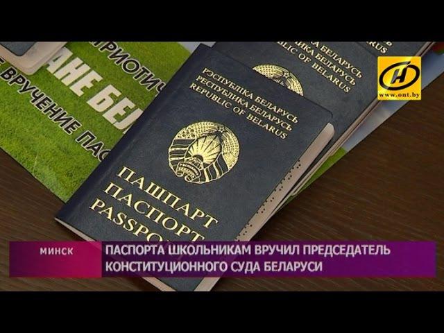 В День Конституции 14-летним белорусам торжественно вручили паспорта