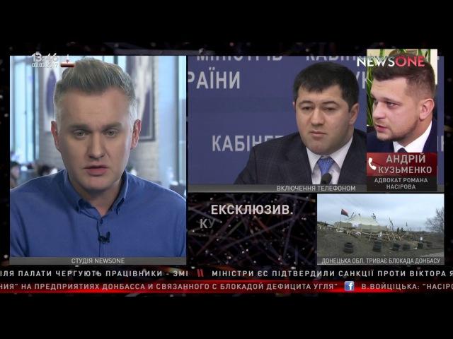 Эксклюзив. Кузьменко: все документы о состоянии здоровья Насирова защищены врачебной тайной 03.03.17
