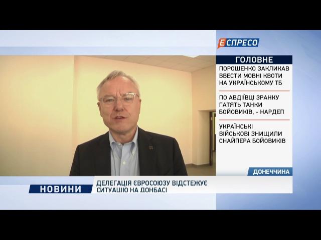 Делегація Євросоюзу відстежує ситуацію на Донбасі