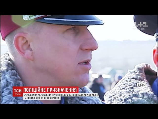 В'ячеслава Аброськіна призначено заступником керівника Національної поліції