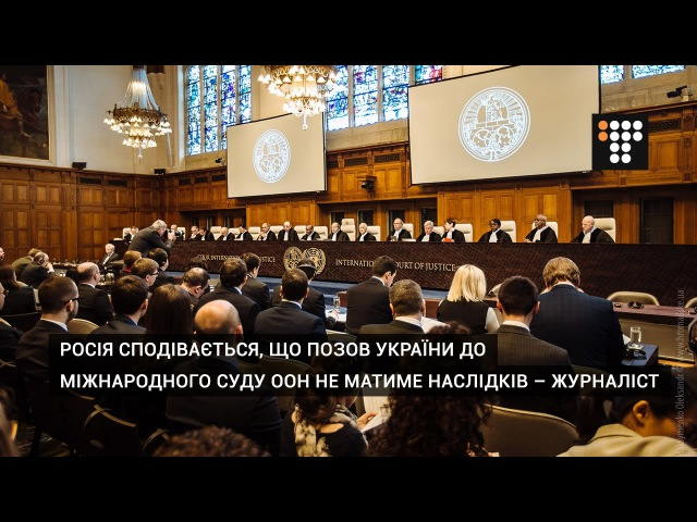 Росія сподівається, що позов України до Міжнародного суду ООН не матиме наслідків – журналіст