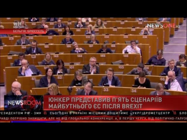 Юнкер представит сценарии будущего развития ЕС после Brexit 02.03.17