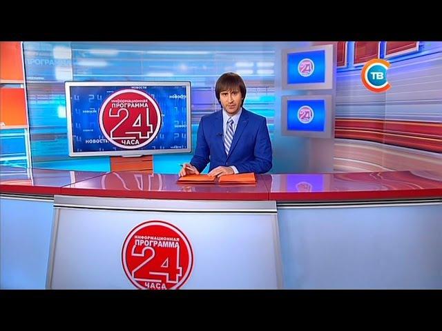 Новости 24 часа за 22.30 14.03.2017
