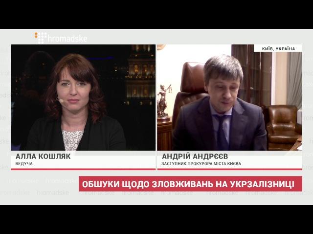 Обшуки в Укрзалізниці пов'язані з махінаціями зі страховою компанією прокурор
