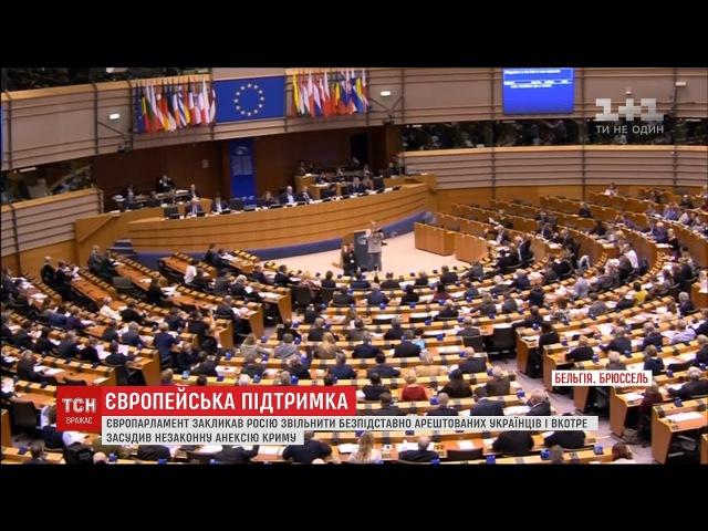 У Брюсселі проголосували за резолюцію на підтримку України