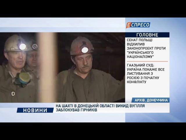 На шахті в Донецькій області викид вугілля заблокував гірників