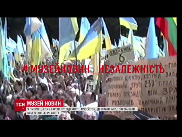 Музей новин: ТСН представить цінні для історії України експонати