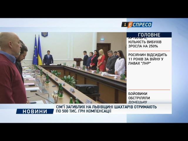 Сім'ї загиблих на Львівщині шахтарів отримають по 500 тис грн компенсації
