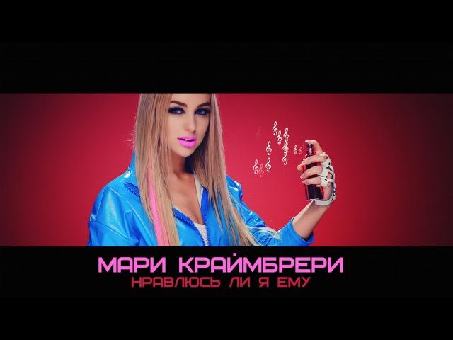 Мари Краймбрери - Нравлюсь ли я ему (Official video, 2016)