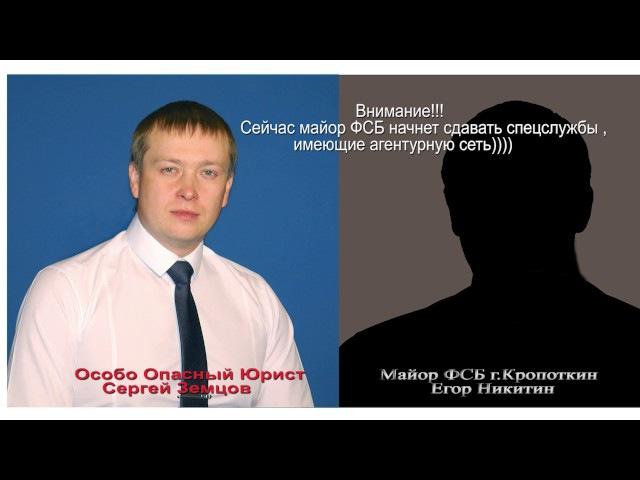 ФСБ ПОД КОЛПАКОМ ОСОБО ОПАСНОГО ЮРИСТА? Откровения майора ФСБ Егора Никитина
