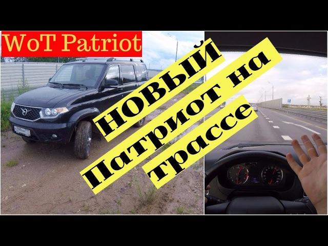 UAZ Patriot World of Tanks Edition - оцениваем в скоростном режиме