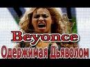 Beyonce-Одержимая Дьяволом