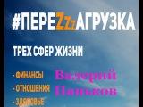 ПЕРЕЗАГРУЗКА ТРЕХ СФЕР ЖИЗНИ.Валерий Паньков