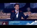 Руслан Алехно Катюша
