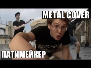 Apomorph - Патимейкер (Пика Metal Cover)