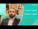 Семья в свете Корана и Сунны