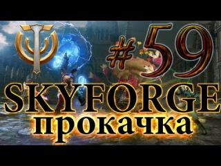 Skyforge - Прокачка - Червь переросток - 59