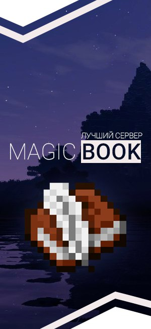 Magic Book