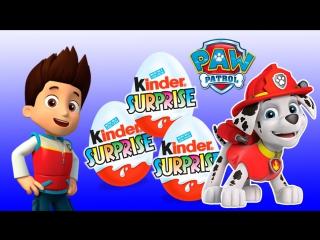 Surprise Eggs Paw patrol Щенячий патруль мультфильм яйцо с сюрпризом Марусины сказки