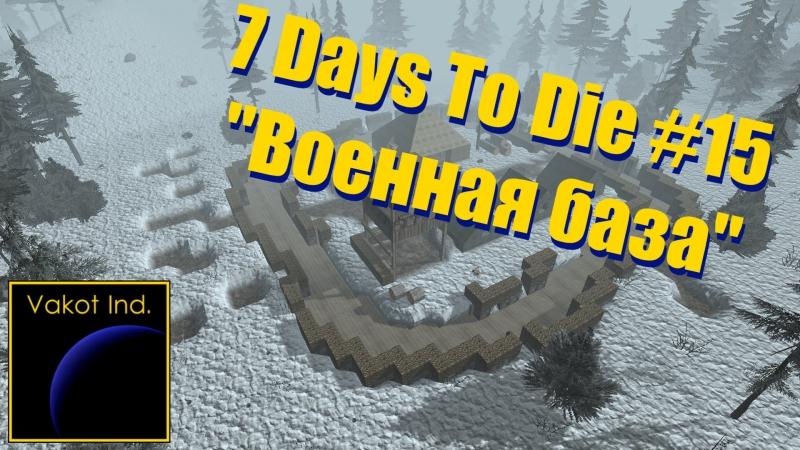 7 Days To Die 15 Военная база