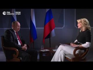 Интервью Путина журналистке NBC. О 17 годах президентства