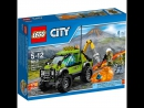 LEGO®CITY ♥ 60121 ♥ Исследователи вулкана