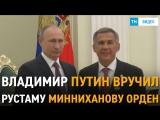 Вручение Рустаму Минниханову ордена Александра Невского