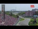 Формула 1. Гран-При Канады 2017
