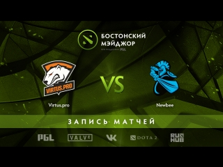 Virtus.pro vs Newbee — Бостонский мэйджор, группа B [v1lat, LightOfHeaveN]