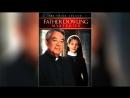 Тайны отца Даулинга (1989