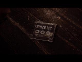 МС ХОВАНСКИЙ - ШУМ [Дисс на Нойз МС _ Noize MC] смотри лицо шл*хи тут есть