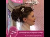 Салон красоты -парикмахерская Розовая пантера в Гурзуфе. Мастер парикмахер Александра