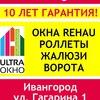 (Ивангород) Окна, Жалюзи, Ролеты ООО Гармония ЛО