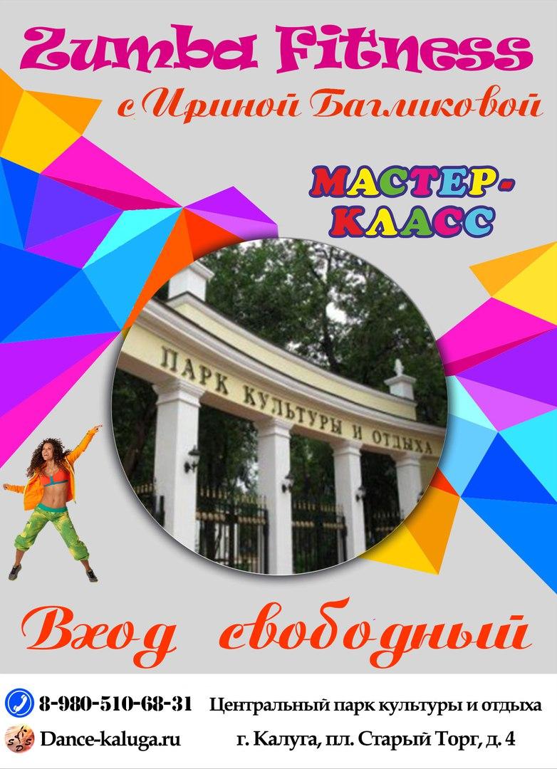 Афиша Калуга Zumba Fitness в Центральном парке города Калуги!