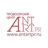 Продюсерский центр AntArt PR