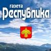 Газета «Республика». Республика Коми