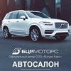 Volvo Нижний Новгород. БЦР Моторс