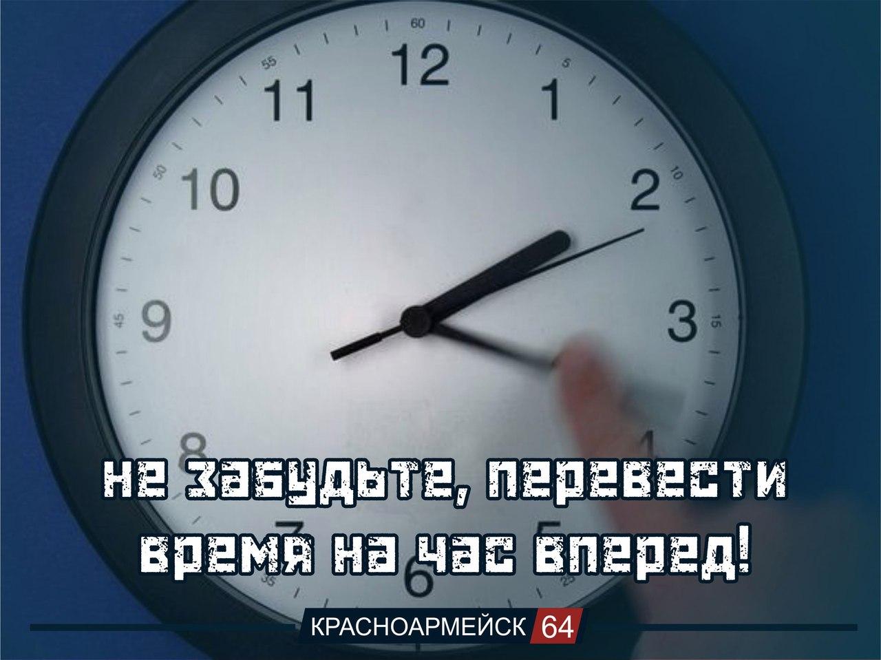 О переводе времени