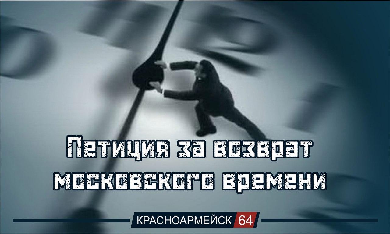 Активизировалось голосование за возвращение московского времени