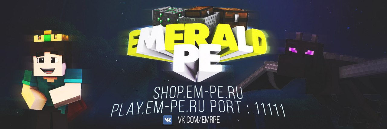 EmeraldPE - 0.15.0-0.15.10 Обновление!