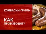 Видео экскурсия  на производство шашлык и колбаски-гриль (ЗАО