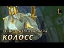 """Я тут. Не благодари"". | Тизер чемпиона League of Legends"