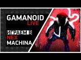Gamanoid играет в NEX MACHINA - Хайп, Экшен и РЕТРОВЕЙВ!