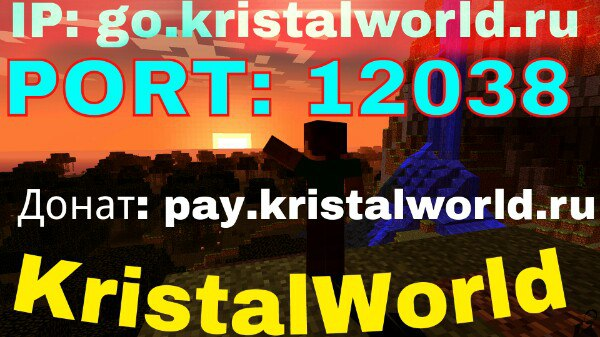 Представляем сервер KristalWorld;