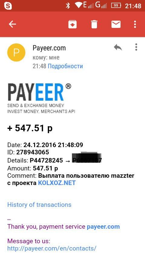 Выплата