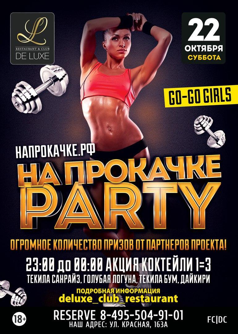 Афиша Солнечногорск DELUXE_Club (21-22 ОКТЯБРЯ)