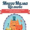 МногоМама Щелково - центр помощи многодетным сем