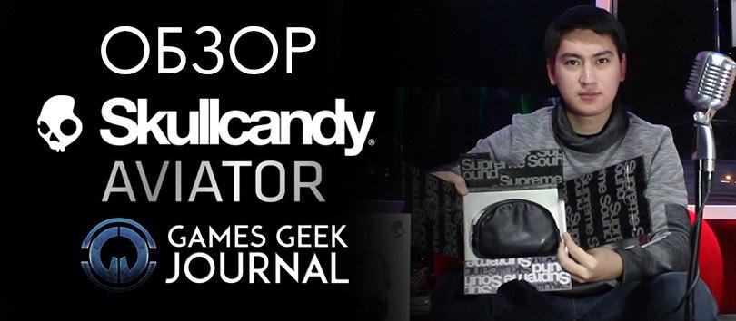 Обзор на ретро наушники Skullcandy Roc Nation Aviator